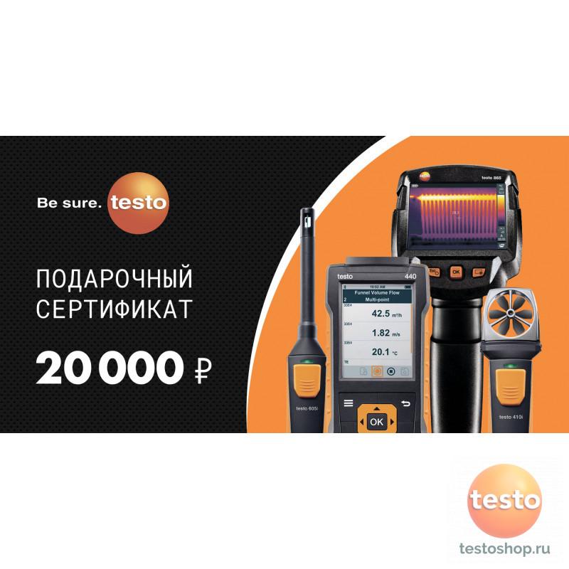 20000 руб.  в фирменном магазине Сертификат
